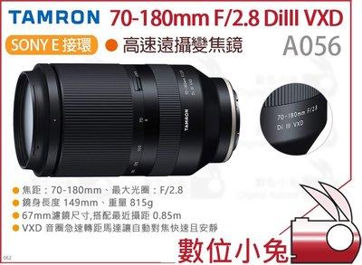 數位小兔 預購【Tamron 騰龍 A056 70-180mm F/2.8 DiIII VXD 高速變焦鏡頭】E接環