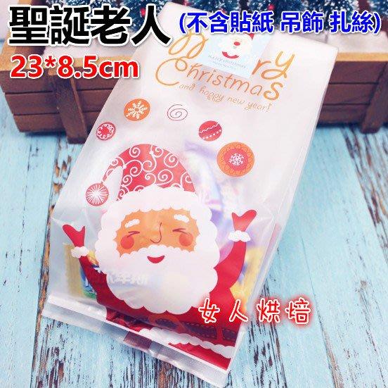 女人烘焙 (50pcs/1包) 23*8.5cm 聖誕老人聖誕節半透明袋長條形餅乾袋袋點心袋背封平口袋側寬袋磨砂袋一次性