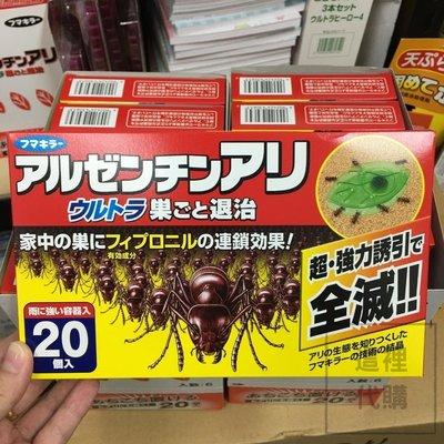 這裡現貨🇯🇵日本フマキラー 福馬Fumakilla 超強效全滅螞蟻藥 葉片型20入