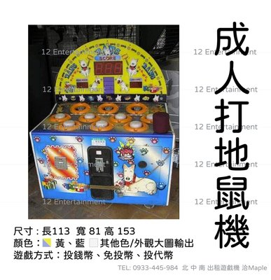 12Entertainment Adult Whacking Machine For Rental~ Game on!