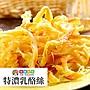 特濃乳酪絲 270g [TW00266] (請勿選低溫宅配) 健康本味