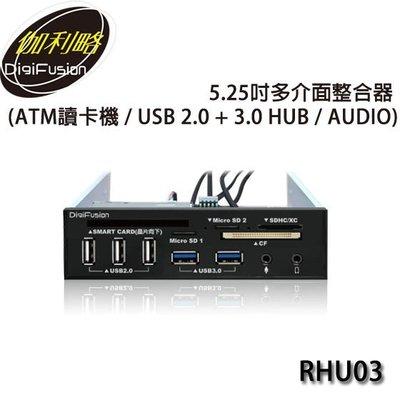 【MR3C】含稅附發票 DigiFusion 伽利略 RHU03 5.25吋多介面整合器