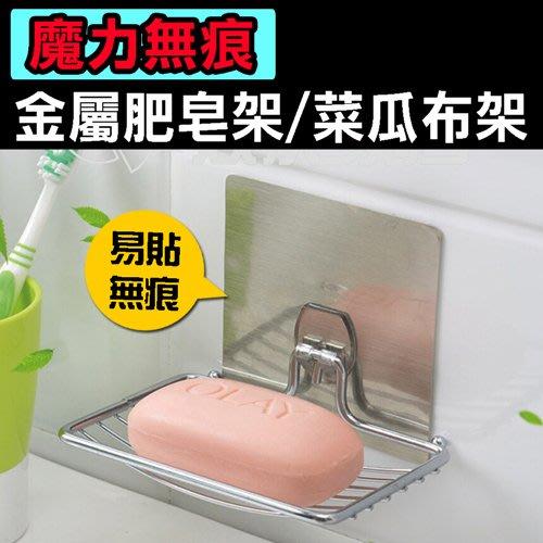 台灣現貨 肥皂香皂架 無痕貼強力壁掛鈎 瀝水香皂架 壁掛香皂盒 魔力無痕金屬肥皂架/菜瓜布架