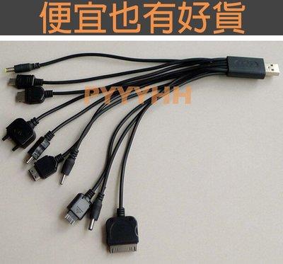 10合1 USB充電線 萬用USB充電線 行動電源 充電器 蘋果 三星 HTC iPad Nokia 10爪