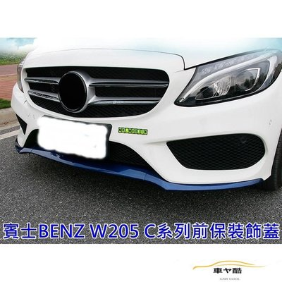 車ヤ酷 賓士BENZ W205 C系列 前保桿 改色 裝飾蓋 W205下巴 前唇 C300下巴 C300前唇