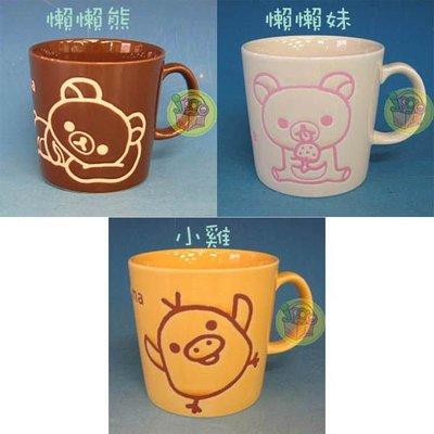 【JPGO 日本購】日本進口 Rilakkuma 懶懶熊 描邊馬克杯~懶懶熊#900/懶懶妹#917/小雞#924