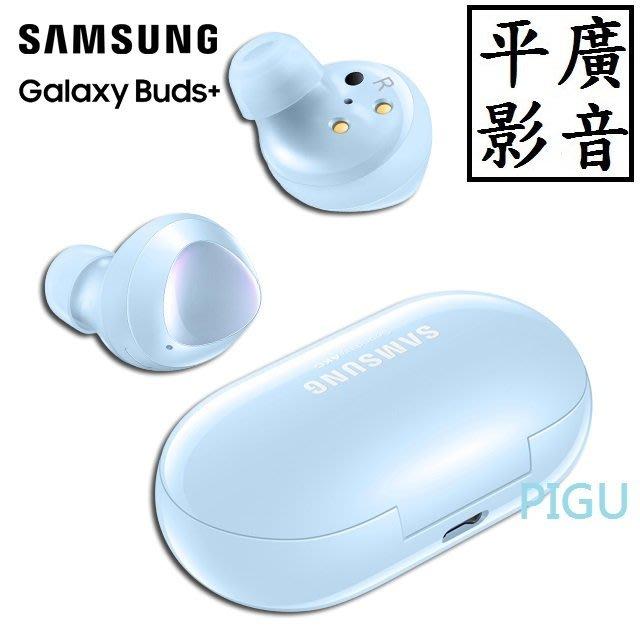 平廣 三星 Galaxy Buds+ 藍色 藍芽耳機 台灣公司貨保1年送袋 PLUS SM-R175 SAMSUNG