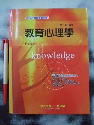 6980銤:A6cd☆101年『教育心理學』蔡一菱著《志光》