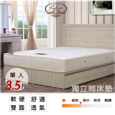 床墊【UHO】Kailisi卡莉絲名床-英式二代3.5尺單人 獨立筒床墊 (布面+一軟一硬)  中彰免運