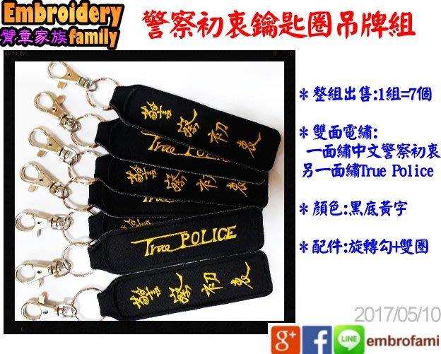 ※embrofami※ 警察初衷鑰匙圈吊牌組 1組=7個 (底色可選擇: 黑色, 粉紅色,天藍色3選1)