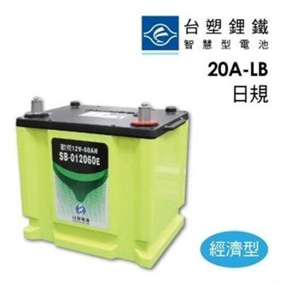 【宜蘭真便宜】台灣之光 台塑鋰鐵 電瓶 TIIDA BIG TIIDA SUPER SENTRA