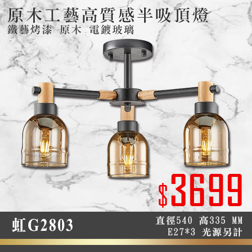 G虹§LED333§(33G2803) 原木工藝高質感半吸頂燈 鐵藝烤漆 原木 電鍍玻璃 E27*3 光源另計