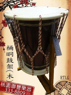 《∮聯豐樂器∮》木製桶眮太鼓架/桶胴鼓架子/繩子鼓架子 $3500