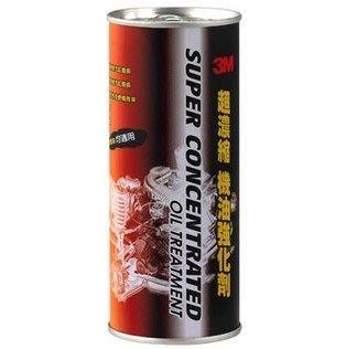 【限時優惠價】3M 超濃縮機油強化劑 9867