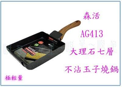 『峻 呈』(免運 不含偏遠 可議價) 森活 AG413 大理石七層不沾玉子燒鍋 煎蛋捲鍋 厚蛋燒 平底鍋