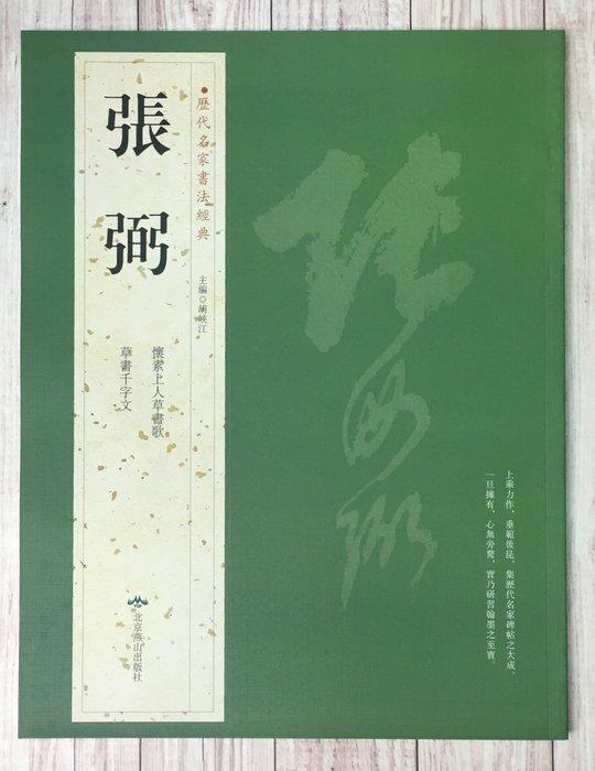 正大筆莊~『歷代名家書法經典 張弼』字帖 書法 北京燕山出版