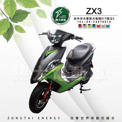 【總太電動車】ZX3(鉛酸/鋰電)電動自行車-電動機車造型款-電動車-代步車