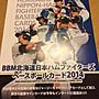 2014 BBM 日本火腿隊 FIGHTERS  Baseball CARDS 普卡90張+特卡9張大全套99張