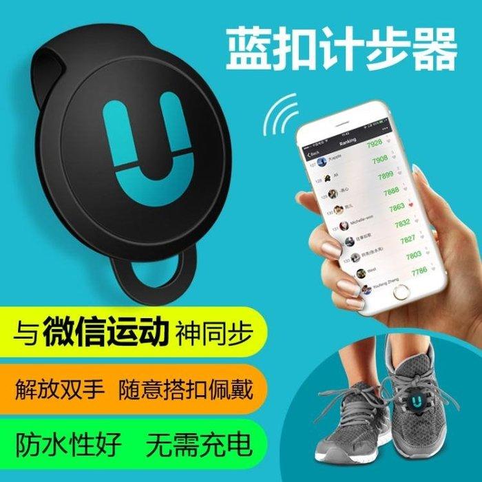 藍扣智慧微信計步器老人學生走路跑步記步神器防水代運動手環手錶 QM