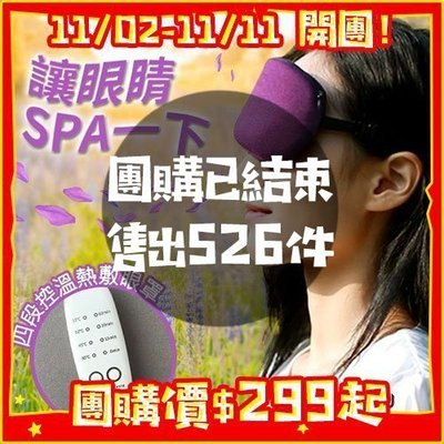 【Yahoo官方團購】四段溫控蒸氣眼罩 團購優惠價$299起 (原價$698)