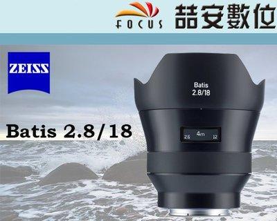 《喆安數位》蔡司 Carl Zeiss Batis 18MM F2.8 廣角鏡 SONY FE接環 平輸 一年保固 #1