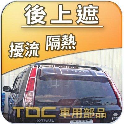 【TDC車用部品】後擋遮陽板,NISSAN,TIIDA,TEANA,X-TRAIL,裕隆,後上遮,後導流