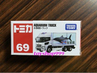 日本TAKARATOMY TOMICA多美小汽車  69 海遊館鯊魚車  (999玩具店)