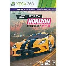 全新未拆 XBOX ONE 360 極限競速:地平線 Forza Horizon (講中文的) -中英文字幕語音亞版-
