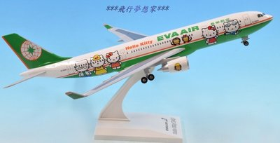**飛行夢想家**長榮航空&A330-200(KITTY jet version彩繪)&航空迷精緻典藏!!