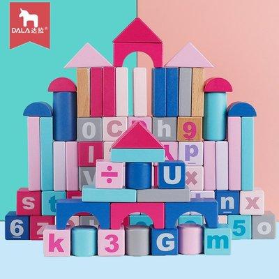 【berry_lin107營業中】幼兒童早教大積木益智玩具嬰兒可啃咬0-1-2-3周歲6男女孩寶寶木制