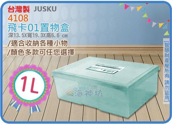 =海神坊=台灣製 4108-1 飛卡01置物盒 1格收納盒 零件盒 文具盒 小物盒 整理盒 1L 48入1650元免運