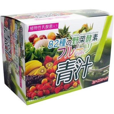 日本製 水果風味 HIKARI大麥若葉82種野菜酵素青汁 大麥若葉 酵素 青汁【全日空】