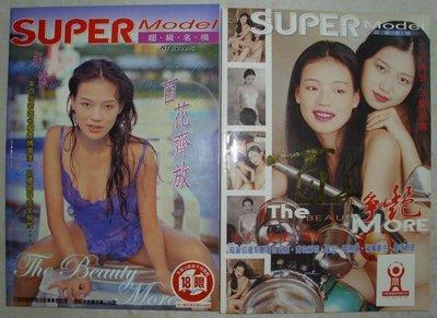 台灣美女三點全露寫真 本土女郎 超級名模 SUPER MODEL 舒淇 楊梵 百花齊放 百美爭艷 兩冊合售