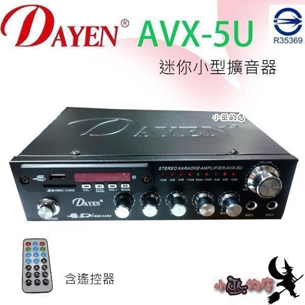 「小巫的店」實體店面*(AVX-5U)Dayen小型擴音器‥含USB插孔/遙控器(福利品)錯過就沒了