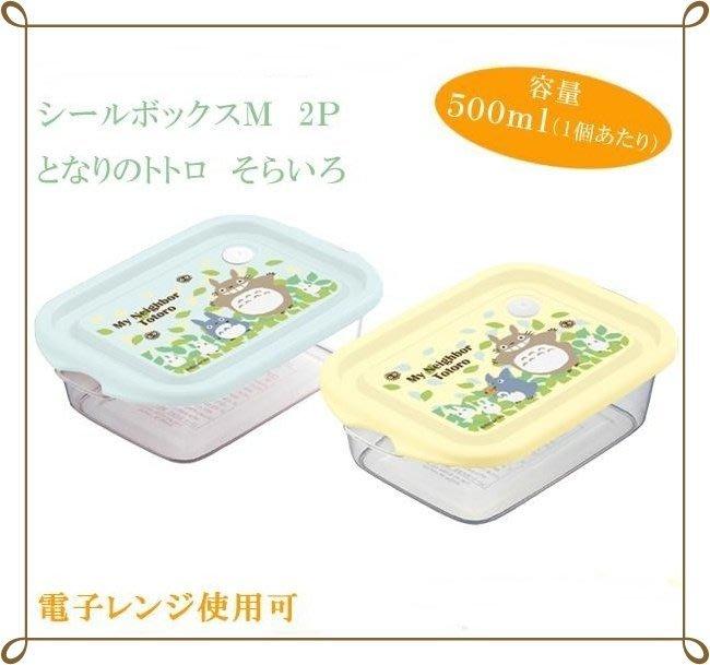 龍貓 保鮮盒 日本製 2入 奶爸商城 324246 通販 奶爸商城