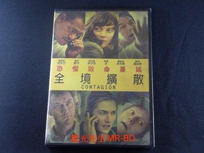 [DVD] - 全境擴散 Contagion ( 得利公司貨 )
