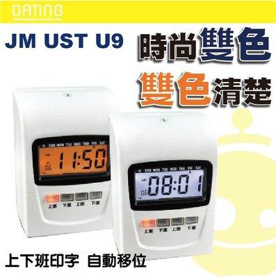 【大鼎OA 】JM UST U9 打卡鐘--附10人份卡架+120張卡片 (含稅)
