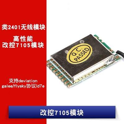A7105改控模組 XL7105-D03/支援deviation/galee/flysky協定/d7e W1062-0104 [381150]