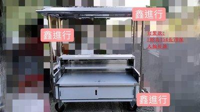 《鑫進行》全新 小吃 攤車 餐車 擺攤車 飲料車 夜市 /可接受各種尺寸訂製