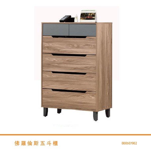 五斗櫃 抽屜櫃 衣櫃 收納櫃 台中新家具批發 000507902