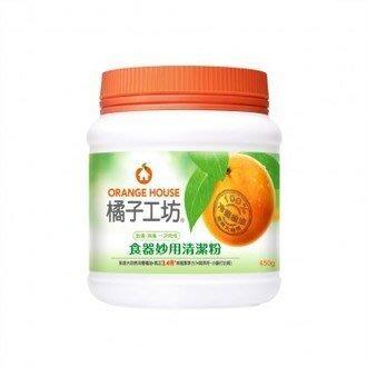 橘子工坊1022014食器妙用清潔粉450g