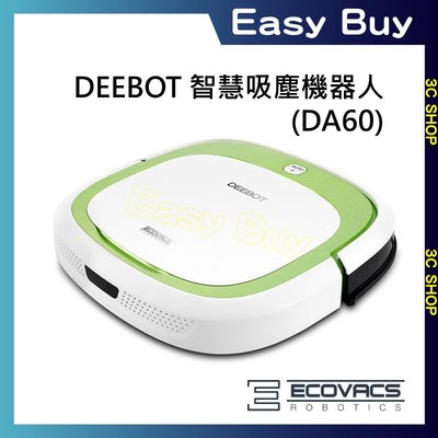 【原廠含稅】Ecovacs DEEBOT 智慧吸塵機器人(DA60)