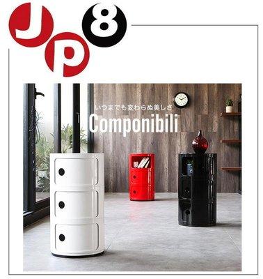 JP8日本代購 Componibili 北歐 圓筒三層 置物櫃 收納櫃 三色 下標前請問與答詢價