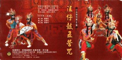 妙蓮華 CG-1302 法仔鼓五營咒 CD