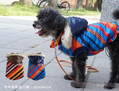 【狗狗愛貓貓小舖】帥氣條紋《帽可拆》防水保暖雪衣(藍/咖啡)【XS~XL】_小型犬_小狗衣服_狗服_寵物衣服貓咪衣服