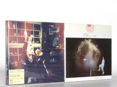 兩出一起出售 全新正版現貨 盧凱彤2張專輯 掀起+你安安靜靜地躲起來2CD+歌詞冊