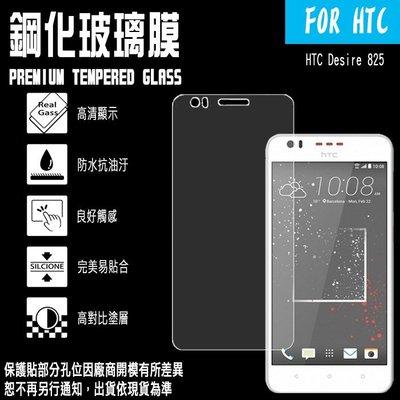 9H 霧面 玻璃螢幕保護貼 日本旭硝子 HTC Desire 825/D825 強化玻璃 螢幕保貼 耐刮 抗磨 防指紋