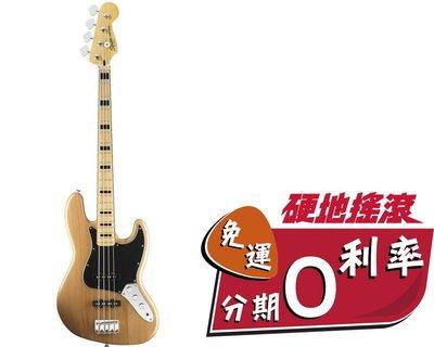 『硬地搖滾』全館免運!分期零利率!Squier Vintage Modified J-Bass 70s NAT 原木色