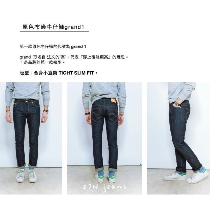 日本赤耳布邊的原色牛仔褲 grand1 (Slim、Skinny、赤耳布邊、台灣製)