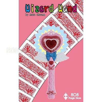 [808 MAGIC]魔術道具  Wizard wand 2014 魔法棒